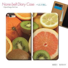 スマホケース 手帳型 全機種対応 ベルトなし お菓子 携帯ケース db26303_04 スイーツ フルーツ オレンジ デザート バンドなし ケース カバー iphoneXS iphoneXR Xperia XZ3 GALAXY S10 iphone8 AQUOS R3 X5