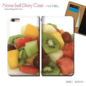 スマホケース 手帳型 全機種対応 ベルトなし お菓子 携帯ケース db26304_05 スイーツ フルーツ キウイ オレンジ バンドなし ケース カバー iphoneXS iphoneXR Xperia XZ3 GALAXY S10 iphone8 AQUOS R3 X5