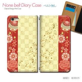 スマホケース 手帳型 全機種対応 ベルトなし 和柄 携帯ケース db27501_05 和風柄 日本 紅葉 着物 伝統 バンドなし ケース カバー iphone11 PRO MAX Xperia XZ3 GALAXY S10 iphone8 AQUOS R3 X5