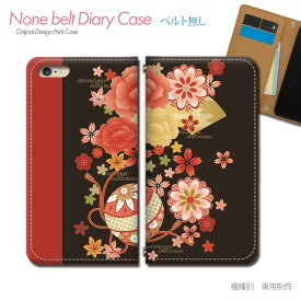 スマホケース 手帳型 全機種対応 ベルトなし 和柄 携帯ケース db27502_02 和風柄 日本 紅葉 着物 伝統 バンドなし ケース カバー iphoneXS iphoneXR Xperia XZ3 GALAXY S10 iphone8 AQUOS R3 X5