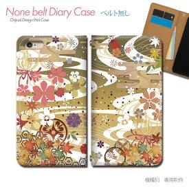 スマホケース 手帳型 全機種対応 ベルトなし 和柄 携帯ケース db27504_01 和風柄 日本 紅葉 着物 伝統 バンドなし ケース カバー iphoneXS iphoneXR Xperia XZ3 GALAXY S10 iphone8 AQUOS R3 X5