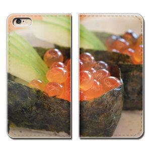 AQUOS sense SH-01K ケース 手帳型 ベルトなし 食べ物 お寿司 フード イクラ いくら スマホ カバー food01 eb25903_02
