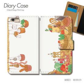 スマホケース 手帳型 全機種対応 食べ物 フード 携帯ケース d025801_02 野菜 パン 食卓 テーブル 花 絵画 ケース カバー iphoneXS iphoneXR Xperia XZ3 GALAXY S10 iphone8 AQUOS R3 X5