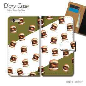 STREAM S 手帳型ケース 302HW ファスト ハンバーガー パン スマホケース 手帳型 スマホカバー e025801_04 ストリーム すとりーむ えす