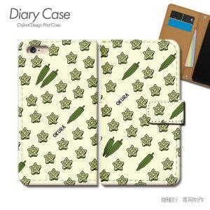 Galaxy A8 手帳型ケース SCV32 オクラ おくら 野菜 ベジタブル スマホケース 手帳型 スマホカバー e025804_02 ギャラクシー ぎゃらくしー エーハチ