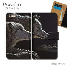5c48e5597b iPhone XS マックス 手帳型ケース iPhoneXSMax アニマル 狼 オオカミ 月夜 遠吠え スマホケース 手帳型 スマホカバー