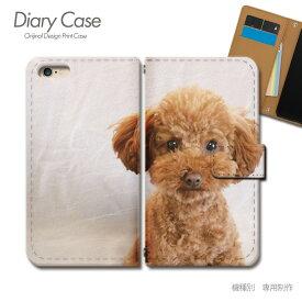 スマホケース 手帳型 全機種対応 犬写真 携帯ケース d029101_02 犬 いぬ ペット トイプードル ケース カバー iphoneXS iphoneXR Xperia XZ3 GALAXY S10 iphone8 AQUOS R3 X5