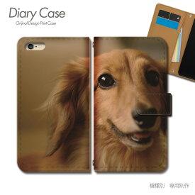 【ポイント5倍】 スマホケース 手帳型 全機種対応 犬写真 携帯ケース d029104_05 犬 いぬ ペット ミニチュアダックス ケース カバー iphoneXS iphoneXR Xperia XZ3 GALAXY S10 iphone8 AQUOS R3 X5