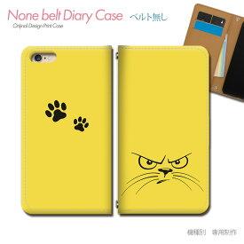 スマホケース 手帳型 全機種対応 ベルトなし ネコイラスト 携帯ケース db28404_04 ねこ 猫 ネコ 黒 目 肉球 足跡 バンドなし ケース カバー iphoneXS iphoneXR Xperia XZ3 GALAXY S10 iphone8 AQUOS R3 X5