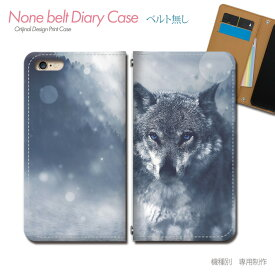スマホケース 手帳型 全機種対応 ベルトなし 動物 携帯ケース db28803_02 アニマル 狼 オオカミ 男前 幻想的 バンドなし ケース カバー iphoneXS iphoneXR Xperia XZ3 GALAXY S10 iphone8 AQUOS R3 X5