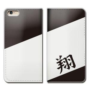 iPhone 5/5s iphone5s ケース 手帳型 ベルトなし 漢字 一文字 人気 子供 翔 名刺 スマホ カバー 名前 eb29001_01