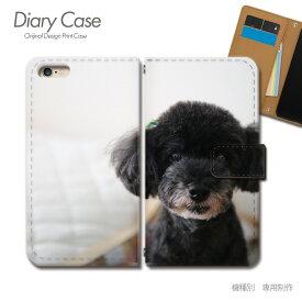 スマホケース 手帳型 全機種対応 いぬ画像 携帯ケース d030702_05 犬 イヌ いぬ トイプードル 黒 ケース カバー iphoneXS iphoneXR Xperia XZ3 GALAXY S9/S9+ iphone8 AQUOS R2