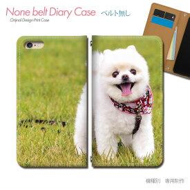 スマホケース 手帳型 全機種対応 ベルトなし いぬ画像 携帯ケース db30701_01 犬 イヌ いぬ ポメラニアン バンドなし ケース カバー iphoneXS iphoneXR Xperia XZ3 GALAXY S10 iphone8 AQUOS R3 X5