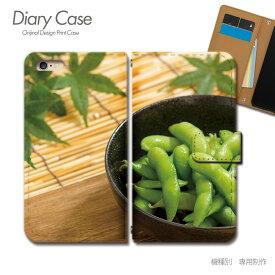 iPhone8 (4.7) 手帳型 ケース iPhone8 ファストフード ビール おつまみ 酒 スマホケース 手帳型 スマホカバー e031402_04 携帯ケース 各社共通 アイフォン あいふぉん