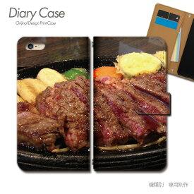 iPhone8 Plus 5.5 手帳型 ケース iPhone8Plus 写真 フード ステーキ 肉 酒 スマホケース 手帳型 スマホカバー e031403_03 携帯ケース 各社共通 アイフォン プラス