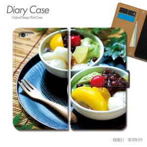 Xperia XZ2 Premium 手帳型 ケース SOV38 デザート スイーツ みつ豆 和菓子 スマホ ケース 手帳型 スマホカバー e031404_03 エクスペリア えくすぺりあ ソニー