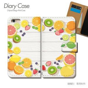 Redmi Note 9S 手帳型 ケース M2003J6A1R フルーツ 果物 いちご オレンジ スマホ ケース 手帳型 スマホカバー e032201_04 SIMフリー シャオミ しむふりー