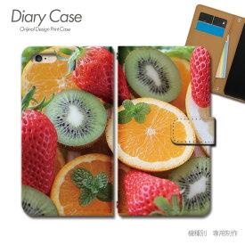 スマホケース 手帳型 全機種対応 ポスター 携帯ケース d032601_01 フルーツ いちご オレンジ キウイ ケース カバー iphoneSE2 iphone12 PRO Xperia 5 II GALAXY OPPO AQUOS R5G