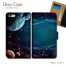 スマホケース 手帳型 全機種対応 ポスター 携帯ケース d032604_02 宇宙 地球 ケース カバー iphoneSE2 iphone12 PRO Xperia 5 II GALAXY OPPO AQUOS R5G