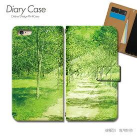 らくらくスマートフォン me 手帳型 ケース F-01L 緑 景色 風景 スマホ ケース 手帳型 スマホカバー e032604_03 ☆ ラクラク すまーと