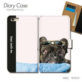 スマホケース 手帳型 全機種対応 いぬ画像 携帯ケース d032903_01 犬 イヌ いぬ フレンチブルドッグ ケース カバー iphoneXS iphoneXR Xperia XZ3 GALAXY S10 iphone8 AQUOS R3 X5
