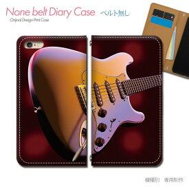 スマホケース 手帳型 全機種対応 ベルトなし MUSIC 携帯ケース db31503_03 音楽 楽器 バンド 演奏 ギター バンドなし ケース カバー iphoneXS iphoneXR Xperia XZ3 GALAXY S10 iphone8 AQUOS R3 X5