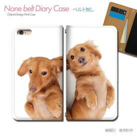 スマホケース 手帳型 全機種対応 ベルトなし いぬ画像 携帯ケース db32904_03 犬 イヌ いぬ ミニチュアダックス バンドなし ケース カバー iphoneXS iphoneXR Xperia XZ3 GALAXY S9/S9+ iphone8 AQUOS R2