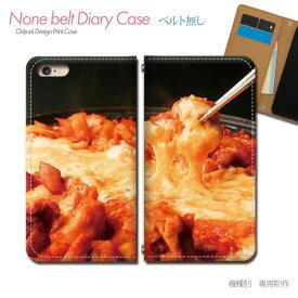 スマホケース 手帳型 全機種対応 ベルトなし 食べ物 携帯ケース db33002_05 チーズ ダッカルビ 韓国 バンドなし ケース カバー iphoneXS iphoneXR Xperia XZ3 GALAXY S10 iphone8 AQUOS R3 X5