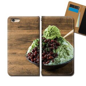 Galaxy A30 SCV43 スマホ ケース 手帳型 ベルトなし スイーツ かき氷 宇治 抹茶 あずき スマホ カバー 食べ物 eb33103_05