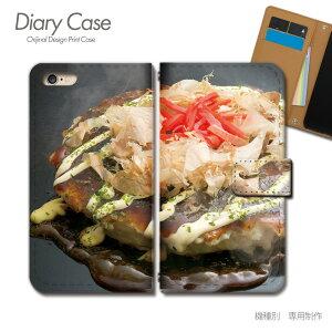 HUAWEI P20 lite 手帳型 ケース ANE-LX2J お好み焼き ソース 大阪 広島 グルメ スマホケース 手帳型 スマホカバー e033302_03 携帯ケース SIMフリー ファーウェイ ふぁーうぇい