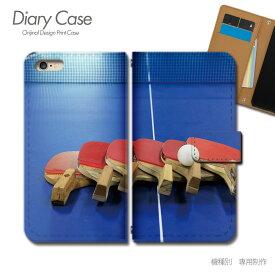 Galaxy A30 手帳型 ケース SCV43 卓球 ピンポン ラケット スマホ ケース 手帳型 スマホカバー e033403_01 ギャラクシー ぎゃらくしー プラス