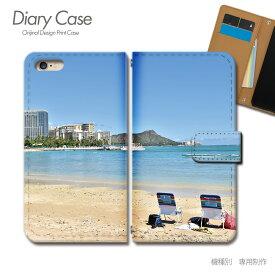 スマホケース 手帳型 全機種対応 ハワイ 携帯ケース d033701_04 HAWAII ハワイ ダイヤモンドヘッド ケース カバー iphoneSE2 iphone12 PRO Xperia 5 II GALAXY OPPO AQUOS R5G