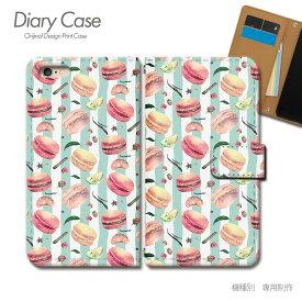 スマホケース 手帳型 全機種対応 食べ物 携帯ケース d034801_04 マカロン デザート スイーツ 菓子 ケース カバー iphone11 PRO MAX Xperia XZ3 GALAXY S10 iphone8 AQUOS R3 X5