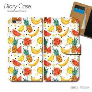 iPhone XS 5.8 手帳型 ケース iPhoneXS フルーツ 果物 スイカ パイン バナナ スマホ ケース 手帳型 スマホカバー e034802_01 各社共通 アイフォン あいふぉん