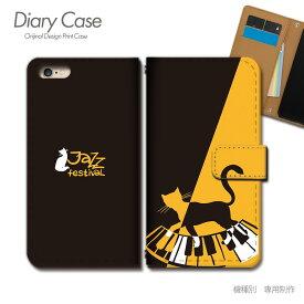 スマホケース 手帳型 全機種対応 MUSIC 携帯ケース d035104_02 音楽 音符 楽器 ネコ ねこ 猫 ピアノ ケース カバー iphoneXS iphoneXR Xperia XZ3 GALAXY S10 iphone8 AQUOS R3 X5