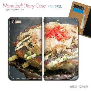 スマホケース 手帳型 全機種対応 ベルトなし 食べ物 携帯ケース db33302_03 お好み焼き ソース 大阪 広島 グルメ バンドなし ケース カバー iphoneSE2 iphone11 PRO Xperia 1 II GALAXY S20 AQUOS R5G