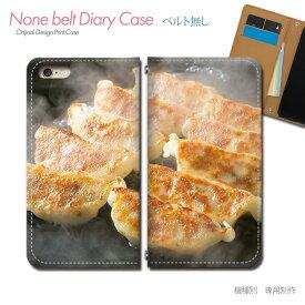 スマホケース 手帳型 全機種対応 ベルトなし 食べ物 携帯ケース db33303_04 餃子 ぎょうざ B級グルメ バンドなし ケース カバー iphoneXS iphoneXR Xperia XZ3 GALAXY S10 iphone8 AQUOS R3 X5