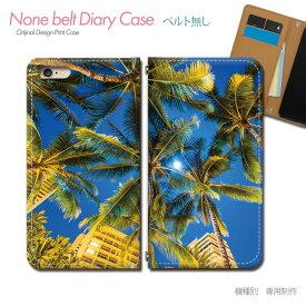 スマホケース 手帳型 全機種対応 ベルトなし ハワイ 携帯ケース db33703_03 HAWAII ハワイ ダイヤモンドヘッド バンドなし ケース カバー iphoneSE2 iphone12 PRO Xperia 5 II GALAXY OPPO AQUOS R5G