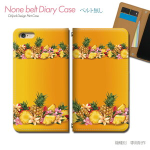 スマホケース 手帳型 全機種対応 ベルトなし 食べ物 携帯ケース db34803_01 フルーツ 果物 パイン パイナップル バンドなし ケース カバー iphoneSE2 iphone11 PRO Xperia 10 II GALAXY OPPO AQUOS R5G