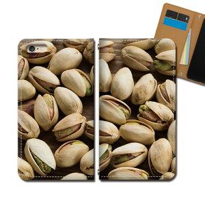 Xperia 5 SOV41 スマホ ケース 手帳型 ベルトなし ピスタチオ おつまみ ビール 豆 スマホ カバー 食べ物 eb33203_01