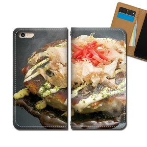 Galaxy A30 SCV43 スマホ ケース 手帳型 ベルトなし お好み焼き ソース 大阪 広島 グルメ スマホ カバー 食べ物 eb33302_03