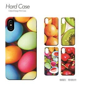 スマホ ケース 全機種対応 ハードケース 薄型 カラフル Pixel3 iphoneXS iphoneXR Xperia XZ3 GALAXY S9/S9+ iphone8 AQUOS R2 スマホカバー c000401 果物 野菜 フルーツ ポップ おしゃれ かわいい ハード ケース アイフォン あいふぉん えくすぺりあ ソニー