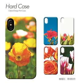 スマホ ケース 全機種対応 ハードケース 薄型 フラワー Pixel3 iphoneXS iphoneXR Xperia XZ3 GALAXY S9/S9+ iphone8 AQUOS R2 スマホカバー c000602 フラワー 花柄 自然 季節 おしゃれ かわいい ハード ケース アイフォン あいふぉん えくすぺりあ ソニー