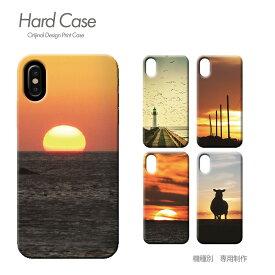 スマホ ケース 全機種対応 ハードケース 薄型 夕焼け Pixel3 iphoneXS iphoneXR Xperia XZ3 GALAXY S9/S9+ iphone8 AQUOS R2 スマホカバー c000802 サンセット 風景 海 太陽 おしゃれ かわいい ハード ケース アイフォン あいふぉん えくすぺりあ ソニー