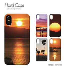 スマホ ケース 全機種対応 ハードケース 薄型 夕焼け Pixel3 iphoneXS iphoneXR Xperia XZ3 GALAXY S9/S9+ iphone8 AQUOS R2 スマホカバー c000804 サンセット 風景 海 太陽 おしゃれ かわいい ハード ケース アイフォン あいふぉん えくすぺりあ ソニー