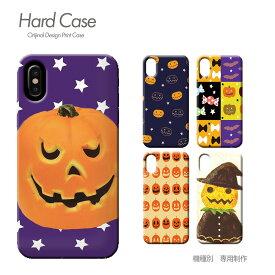スマホ ケース 全機種対応 ハードケース 薄型 ハロウィン Pixel3 iphoneXS iphoneXR Xperia XZ3 GALAXY S9/S9+ iphone8 AQUOS R2 スマホカバー c004104 パンプキン パーティ Halloween おしゃれ かわいい ハード ケース アイフォン あいふぉん えくすぺりあ ソニー