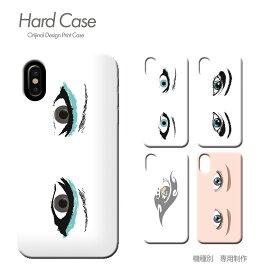スマホ ケース 全機種対応 ハードケース 薄型 eyes Pixel3 iphoneXS iphoneXR Xperia XZ3 GALAXY S9/S9+ iphone8 AQUOS R2 スマホカバー c006601 目 アイ マスク ギョロ目 眼 おしゃれ かわいい ハード ケース アイフォン あいふぉん えくすぺりあ ソニー