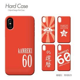 スマホ ケース 全機種対応 ハードケース 薄型 還暦祝い Pixel3 iphoneXS iphoneXR Xperia XZ3 GALAXY S9/S9+ iphone8 AQUOS R2 スマホカバー c010302 お祝い 祖母 祖父 プレゼント おしゃれ かわいい ハード ケース アイフォン あいふぉん えくすぺりあ ソニー