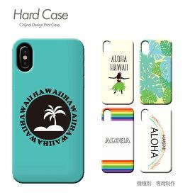 スマホ ケース 全機種対応 ハードケース 薄型 ハワイ iphoneSE2 iphone12 PRO Xperia 5 II GALAXY OPPO AQUOS R5G c010601 HAWAII 旅行 海 ハイビスカス おしゃれ かわいい ハード ケース アイフォン あいふぉん えくすぺりあ ソニー