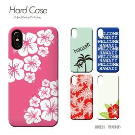 スマホ ケース 全機種対応 ハードケース 薄型 ハワイ Pixel3 iphoneXS iphoneXR Xperia XZ3 GALAXY S9/S9+ iphone8 AQUOS R2 スマホカバー c010602 HAWAII 旅行 海 ハイビスカス おしゃれ かわいい ハード ケース アイフォン あいふぉん えくすぺりあ ソニー